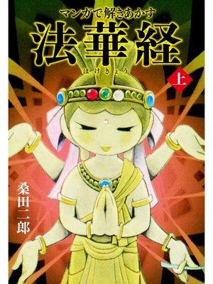 cover image of マンガで解き明かす法華経(ほけきょう): 上