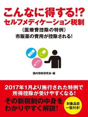 cover image of こんなに得する!? セルフメディケーション税制(医療費控除の特例) 市販薬の費用が控除される!
