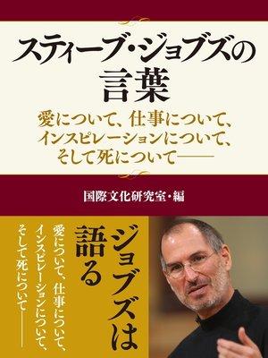cover image of スティーブ・ジョブズの言葉―愛について、仕事について、インスピレーションについて、そして死について