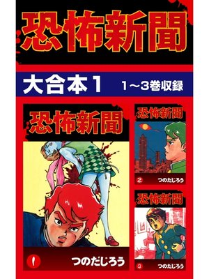 cover image of 恐怖新聞 大合本