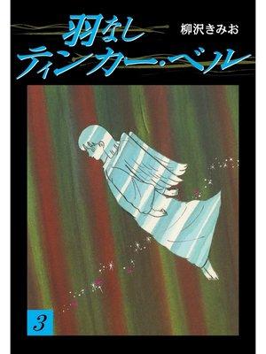 cover image of 羽なしティンカーベル: 3巻