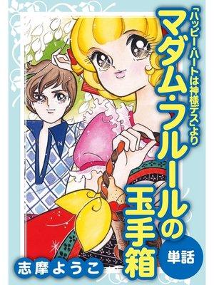 cover image of マダム・フルールの玉手箱(ハッピー・ハートは神様デスより/単話)
