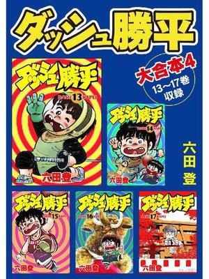 cover image of ダッシュ勝平 大合本: 4 13~17巻収録