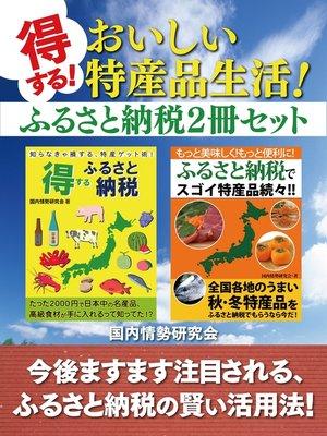 cover image of 得する! おいしい特産品生活! ふるさと納税2冊セット