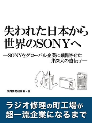 cover image of 失われた日本から世界のSONYへ―SONYをグローバル企業に飛躍させた井深大の遺伝子―