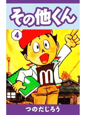 cover image of その他くん