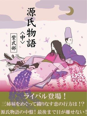 cover image of 源氏物語 《中》