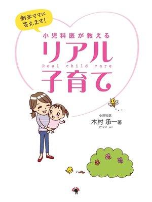 cover image of 新米ママに答えます! 小児科医が教えるリアル子育て