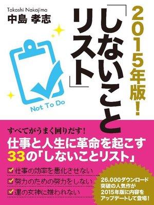 cover image of 2015年版! しないことリスト