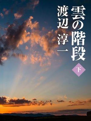 cover image of 雲の階段 (下)