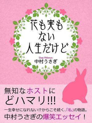 cover image of 花も実もない人生だけど