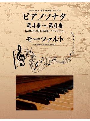 cover image of モーツァルト 名作曲楽譜シリーズ2 ピアノソナタ 第4番~第6番 K.282/K.283/K.284「デュルニツ」