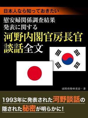 cover image of 日本人なら知っておきたい 慰安婦関係調査結果発表に関する河野内閣官房長官談話 全文