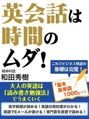 cover image of 英会話は時間のムダ! 大人の英語は「読み書き勉強法」でうまくいく