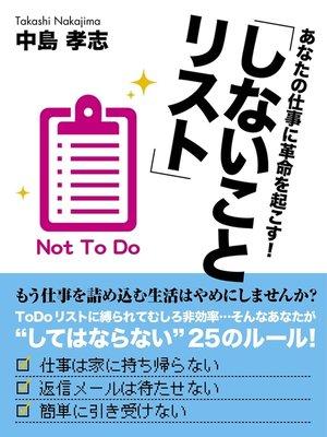cover image of あなたの仕事に革命を起こす!「しないことリスト」