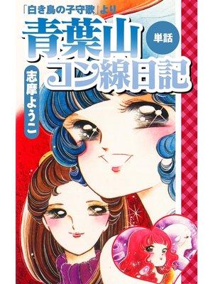 cover image of 青葉山コン線日記(白き鳥の子守歌より)