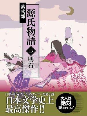 cover image of 源氏物語 13 明石