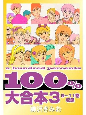 cover image of 100% 大合本: 3 9~11巻 収録