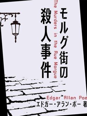 cover image of モルグ街の殺人事件