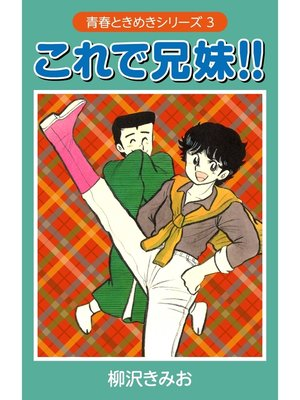 cover image of これで兄妹 (青春ときめきシリーズ 3): 1巻