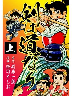 cover image of 剣は道なり: 上