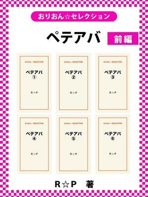 cover image of ペテアバ 前編