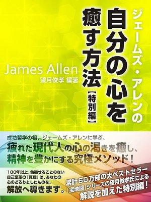 cover image of ジェームズ・アレンの自分の心を癒す方法 特別編
