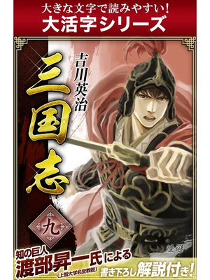 cover image of 【大活字シリーズ】三国志 9巻
