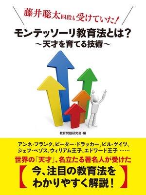 cover image of 藤井聡太四段も受けていた! モンテッソーリ教育法とは? ~天才を育てる技術~