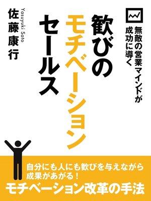 cover image of 無敵の営業マインドが成功に導く 歓びのモチベーションセールス