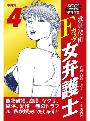 cover image of SEXYクライム事件簿!! 歌舞伎町Fカップ女弁護士 事件簿