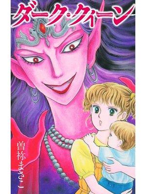 cover image of 曽祢まさこ短編集 ダーク・クイーン