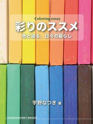 cover image of 彩りのススメ 色と辿る、日々の暮らし
