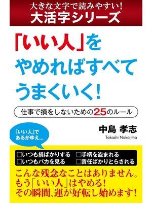 cover image of 【大活字シリーズ】「いい人」をやめればすべてうまくいく! ―仕事で損をしないための25のルール