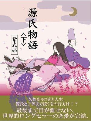 cover image of 源氏物語 《下》
