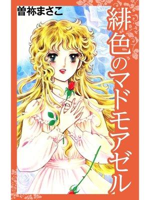cover image of 緋色のマドモアゼル