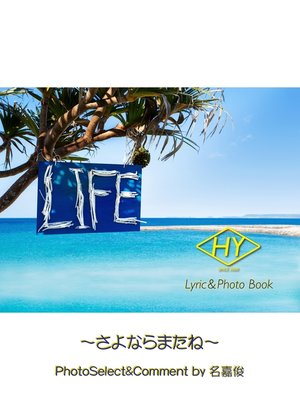 cover image of HY Lyric&Photo Book LIFE ~歌詞&フォトブック~ さよならまたね