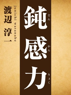 cover image of 鈍感力
