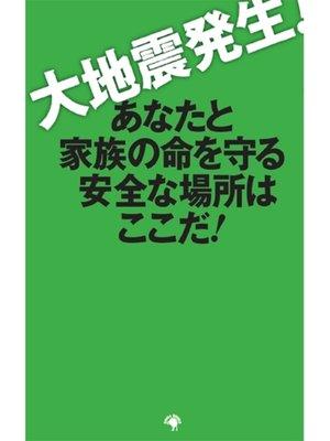 cover image of 大地震発生! あなたと家族の命を守る安全な場所はここだ!