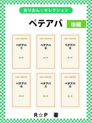 cover image of ペテアバ 後編