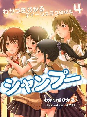 cover image of わかつきひかるティーンズラブ短編集4 シャンプー