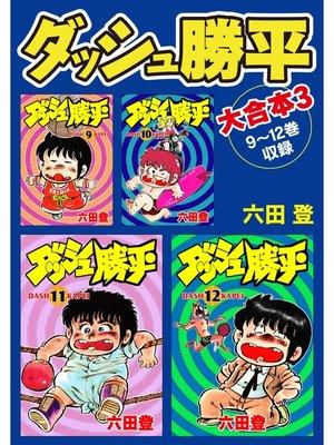 cover image of ダッシュ勝平 大合本: 3 9~12巻収録