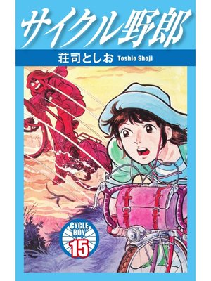 cover image of サイクル野郎: 15巻