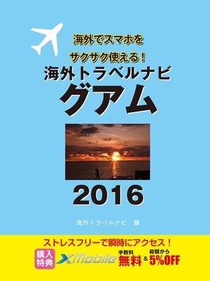 cover image of 海外トラベルナビ グアム 2016