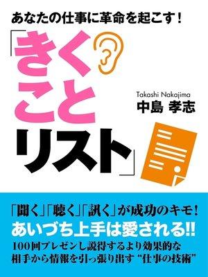 cover image of あなたの仕事に革命を起こす!「きくことリスト」