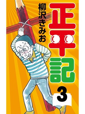 cover image of 正平記