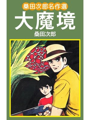 cover image of 桑田次郎名作選: 1  大魔境