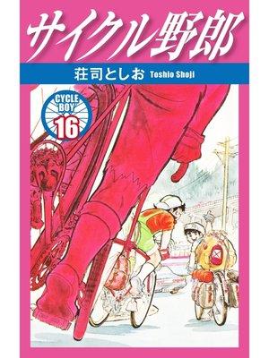 cover image of サイクル野郎: 16巻