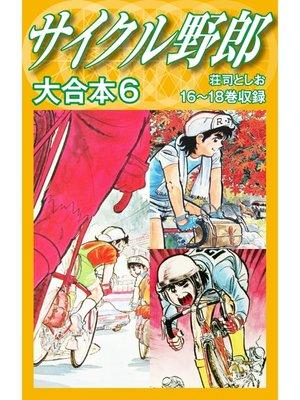 cover image of サイクル野郎 大合本: 6巻