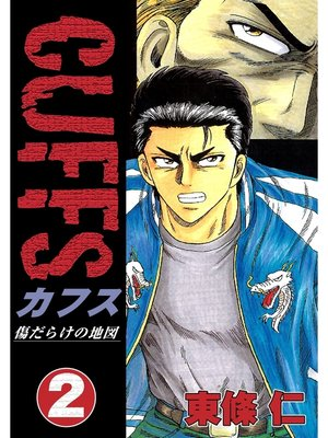 cover image of CUFFS 傷だらけの地図: 2巻